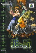 Cover zu Sin and Punishment: Successor of the Earth - Nintendo 64