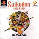 Cover zu Suikoden - PlayStation