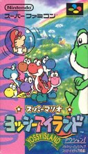 Cover zu Super Mario World 2: Yoshi's Island - SNES